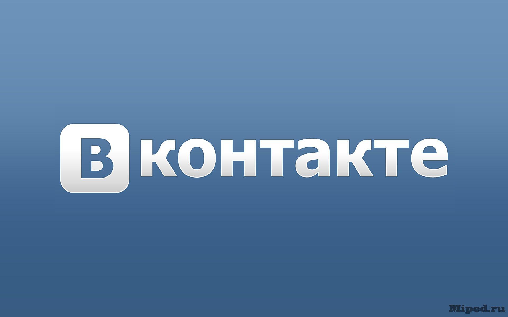 Картинки по запросу фото ВКонтакте