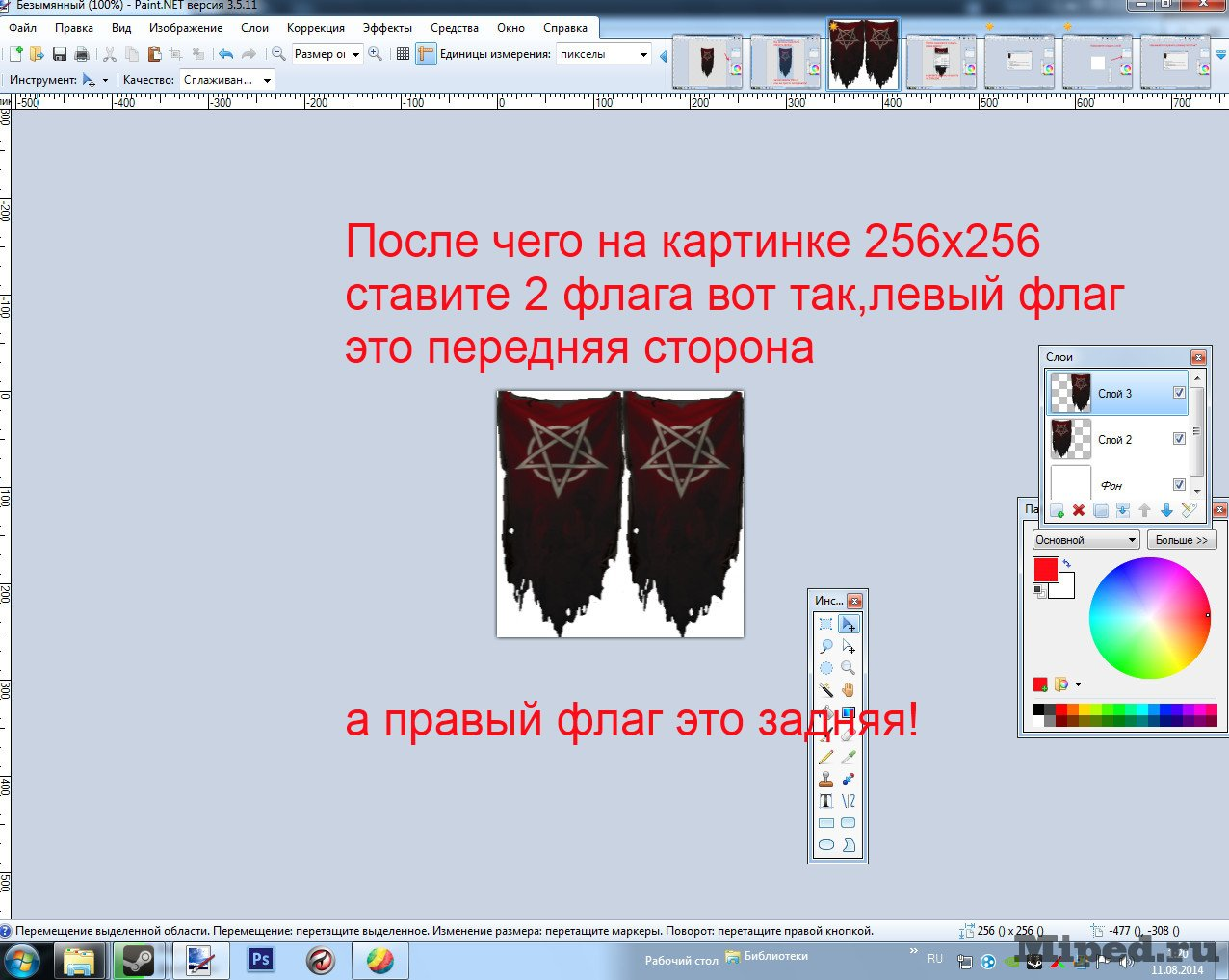 Dota 2 как сделать флаг фото 557