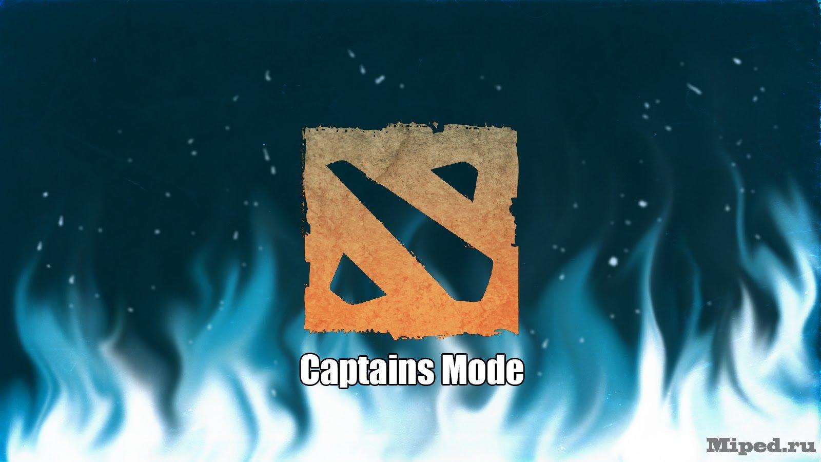 герои в капитан моде дота 2