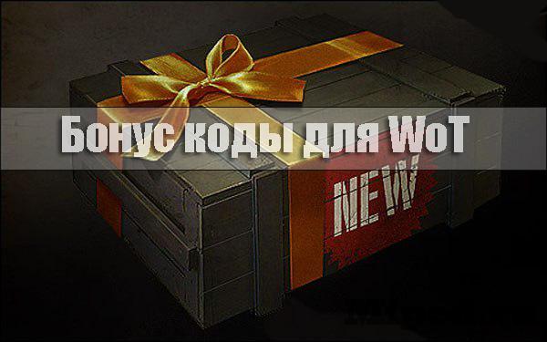 бонус код для world of tanks из журнала шпиль