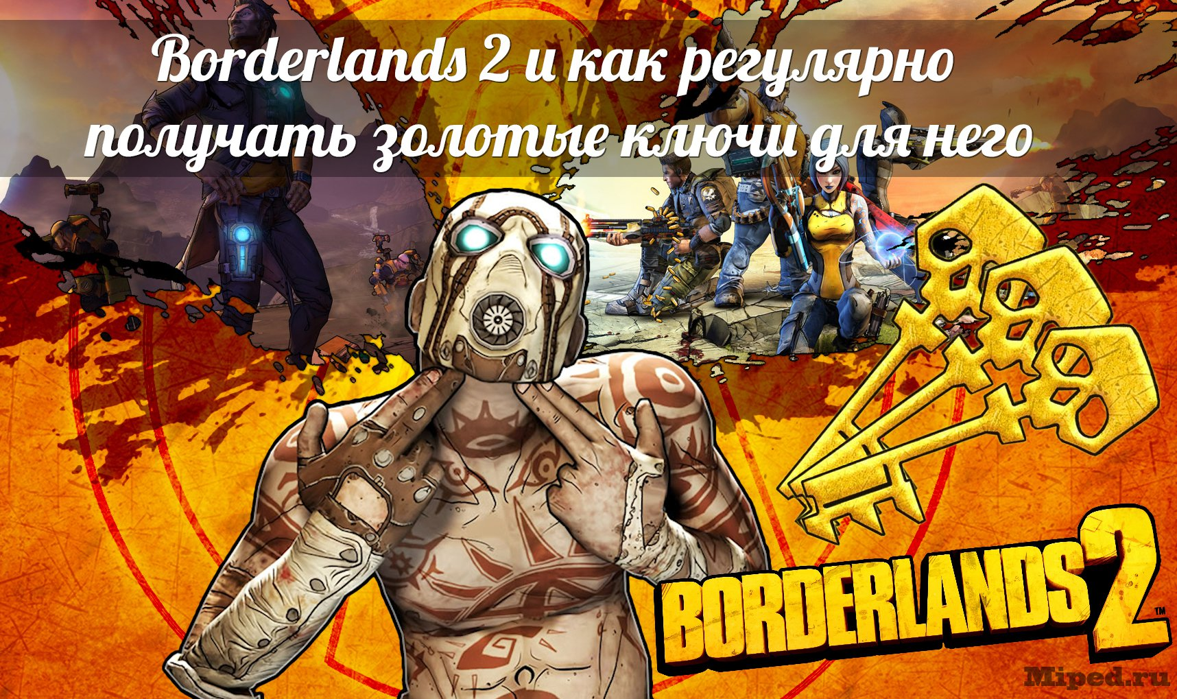 Коды на Золотые ключи в Borderlands 2