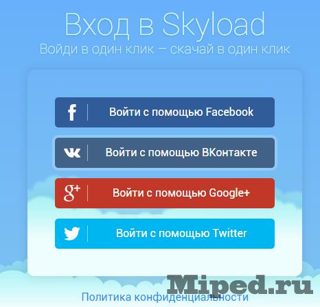 Skyload - простой способ скачать музыку с «YouTube